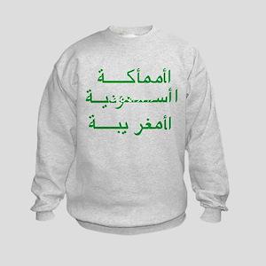 SAUDI ARABIA ARABIC Kids Sweatshirt