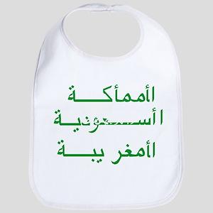 SAUDI ARABIA ARABIC Bib