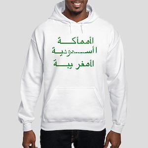 SAUDI ARABIA ARABIC Hooded Sweatshirt