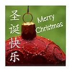 Chinese Christmas Tile Coaster