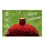 Chinese Christmas Postcards (Package of 8)