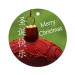 Chinese Christmas Ornament (Round)