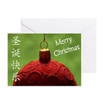 Chinese Christmas Greeting Cards (Pk of 10)