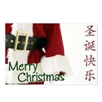Chinese Santa Postcards (Package of 8)