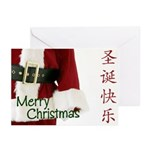 Chinese Santa Greeting Cards (Pk of 10)