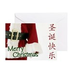 Chinese Santa Greeting Card