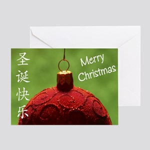 Chinese Christmas Greeting Card