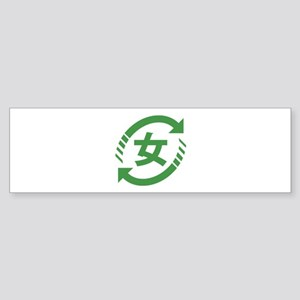 Recycle Japanese Girls | Kanji Nihongo Sign Bumper