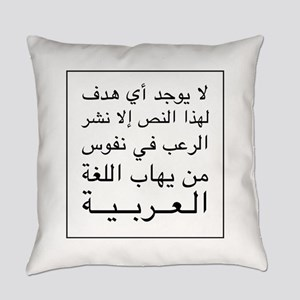 Terrified of Arabic Everyday Pillow