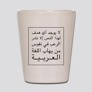 Terrified of Arabic Shot Glass