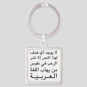 Terrified of Arabic Keychains