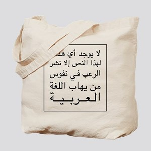 Terrified of Arabic Tote Bag