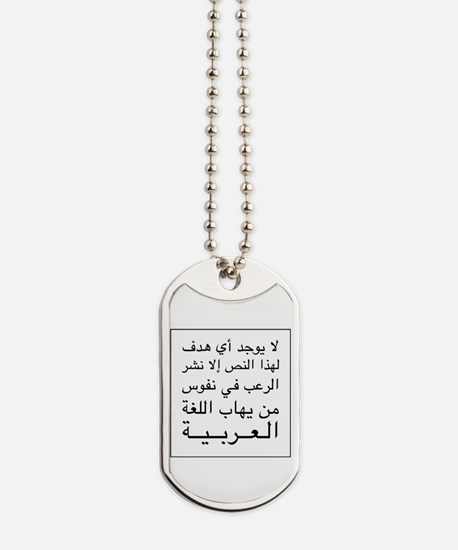 Terrified Of Arabic Dog Tags