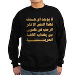 Afraid of Arabic Sweatshirt (dark)