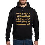 Afraid of Arabic Hoodie (dark)