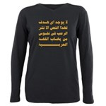 Afraid of Arabic Plus Size Long Sleeve Tee