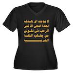 Afraid of Ar Women's Plus Size V-Neck Dark T-Shirt