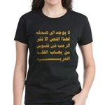 Afraid of Arabic Women's Dark T-Shirt