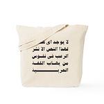 Afraid of Arabic Tote Bag