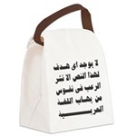 Afraid of Arabic Canvas Lunch Bag