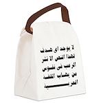 Afraid of Arabic Canvas Lunch Bag