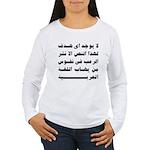 Afraid of Arabic Women's Long Sleeve T-Shirt