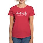 Om Mani Padme Hum: Women's Dark T-Shirt