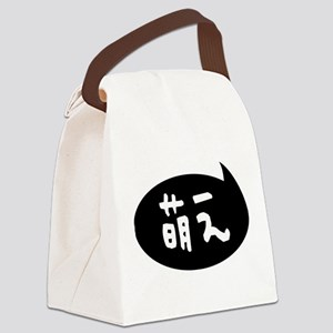 Moe ~ Japanese Slang Canvas Lunch Bag