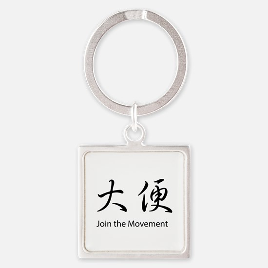 Join the Bowel Movement Chinese Square Keychain