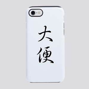 Poop Iphone 8/7 Tough Case