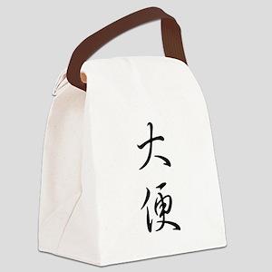 Poop Canvas Lunch Bag