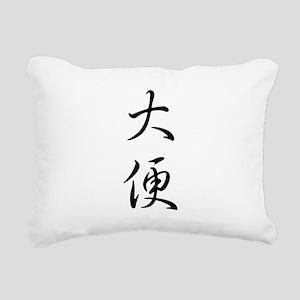 Poop Rectangular Canvas Pillow