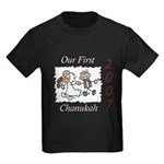 Our First Chanukah 2007 Kids Dark T-Shirt