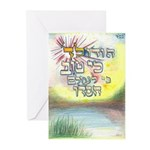 Thank G-d for He is Good Greeting Cards (Pk of 20)