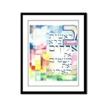 Creation of Heaven and Earth Framed Panel Print