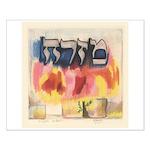 Mizrach: Jerusalem Rebuilt Small Poster