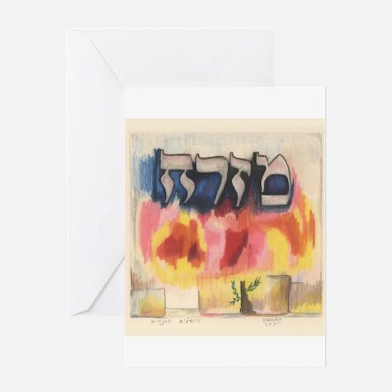 Mizrach: Jerusalem Rebuilt Greeting Card