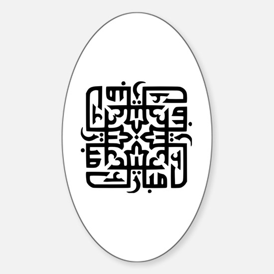 Cool Eid Sticker (Oval)