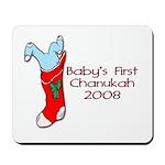 Baby's 1st Chanukah 08 Mousepad