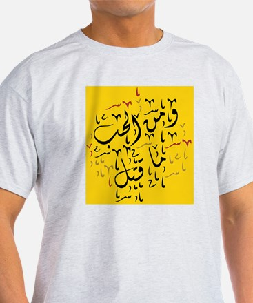 Funny Arabic quotes T-Shirt