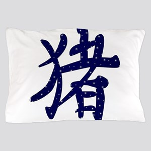 Chinese Year of the Pig Pillow Case
