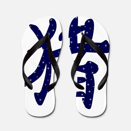 Chinese Year of the Pig Flip Flops