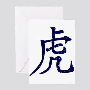 Chinese Year of the Tiger Greeting Cards