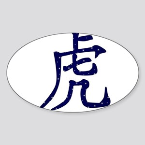 Chinese Year of the Tiger Sticker