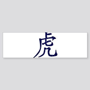 Chinese Year of the Tiger Bumper Sticker