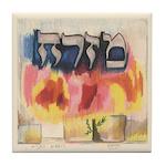 Mizrach: Jerusalem Rebuilt Tile Coaster