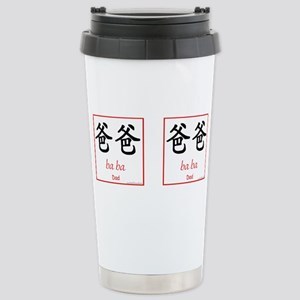 Ba Ba (Dad) Chinese Symbol Mugs