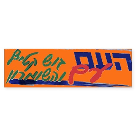 The People are w/ Gush & Shomron Bumper Sticker