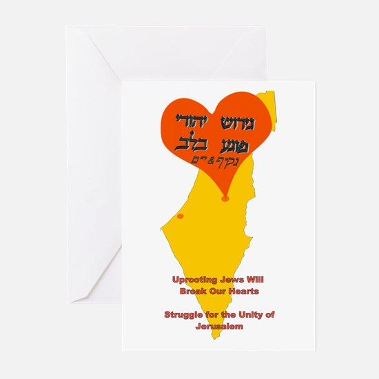 Uprooting Jews Greeting Cards (Pk of 10)