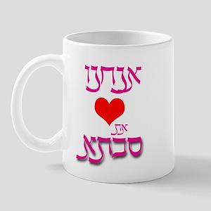 "Hebrew ""We Love Savta"" Mug for Your Grandmother"